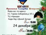 Центр союза армянской молодежи представляет