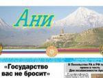В Воронежской области армяне третьи по численности