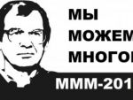 В Армении начала действовать схема «Финансовая пирамида МММ 2011»