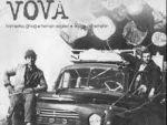Группа амшенских армян «Vova» выступит с концертами в Краснодарском крае