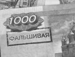 Армянин сбывал в России фальшивые купюры