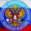 Делегация ЦИК России пока не планирует отменять поездку в Армению