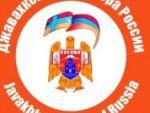 Общественная организация «Джавахкская диаспора России» против возвращения «турок-месхетинцев»
