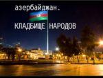 «Азербайджан ― кладбище народов»: премьера нового фильма в Степанакерте