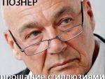 Фрагмент из книги Владимира ПОЗНЕРА «Прощание с иллюзиями»