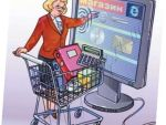 Какой товар можно выгодно продавать через интернет-магазин?