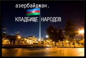 azerkladbishe200513-300x203