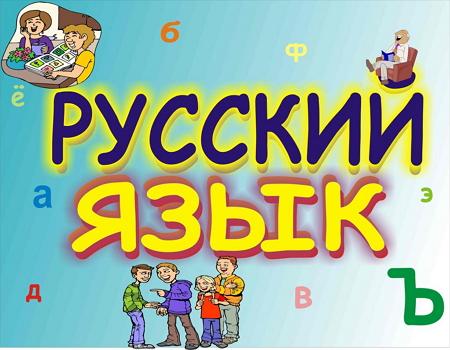 Роль русского языка в Армении